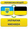 Перевозка Личных Вещей из Украины в Мюнхен
