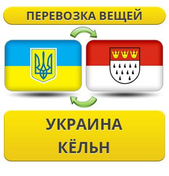 Перевозка Личных Вещей из Украины в Кёльн