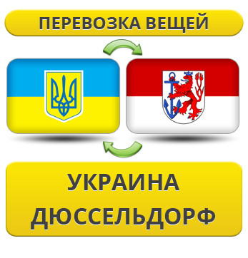 Перевозка Личных Вещей из Украины в Дюссельдорф