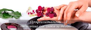Косметика для депиляции, парафінотерапії, корекції фігури і масажу