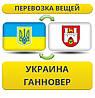 Перевозка Личных Вещей из Украины в Ганновер
