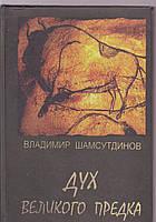 Владимир Шамсутдинов Дух великого предка