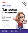 Книга «Head First. Паттерны проектирования. 2-е издание»