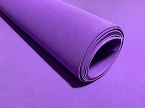 Foam EVA 0075 (2мм) Фиолетовый