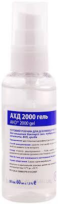 Засіб для дезінфекції рук АХД 2000 гель 60 мл