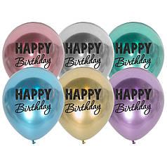 """010 Куля 12"""" SHOW-ШОУ Happy Birthday - хром асорті"""