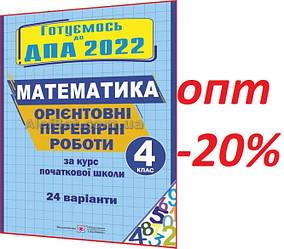 4 клас / ДПА 2022 / Орієнтовні інтегровані контрольні роботи. Збірник, Математика (24) / Корчевська / ПІП