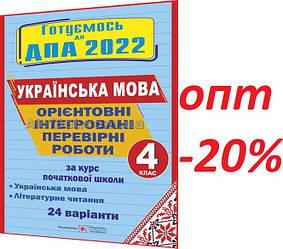 4 клас / ДПА 2022 / Орієнтовні інтегровані контрольні роботи. Збірник, Українська мова (24) / Сапун / ПІП