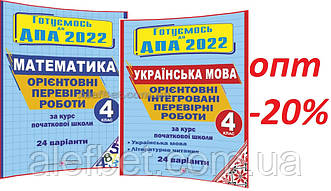 4 клас / ДПА 2022 / Орієнтовні інтегровані контрольні роботи. Збірники, Математика+Мова (24) / Сапун / ПІП