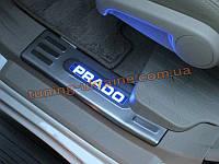 Накладки на пороги с подсветкой для Тойота Prado FJ150