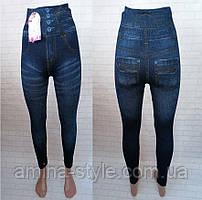 Лосіни жіночі під джинс, безшовні. Джеггінси. Завищена талія. 44-50 розмір