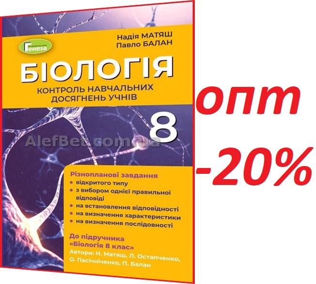 8 клас / Біологія. Контроль навчальних досягнень учнів 2021 / Матяш, Балан / Генеза