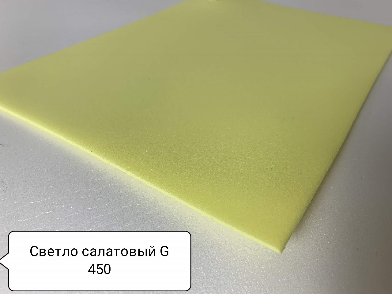 Lanor ППЕ 3002 (2мм) Світло-салатовий (G450)