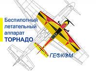 Беспилотные летательные аппара...