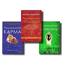 Комплект 3 книги: Радикальна карма + Радикальне прощення + Радикальний прояв