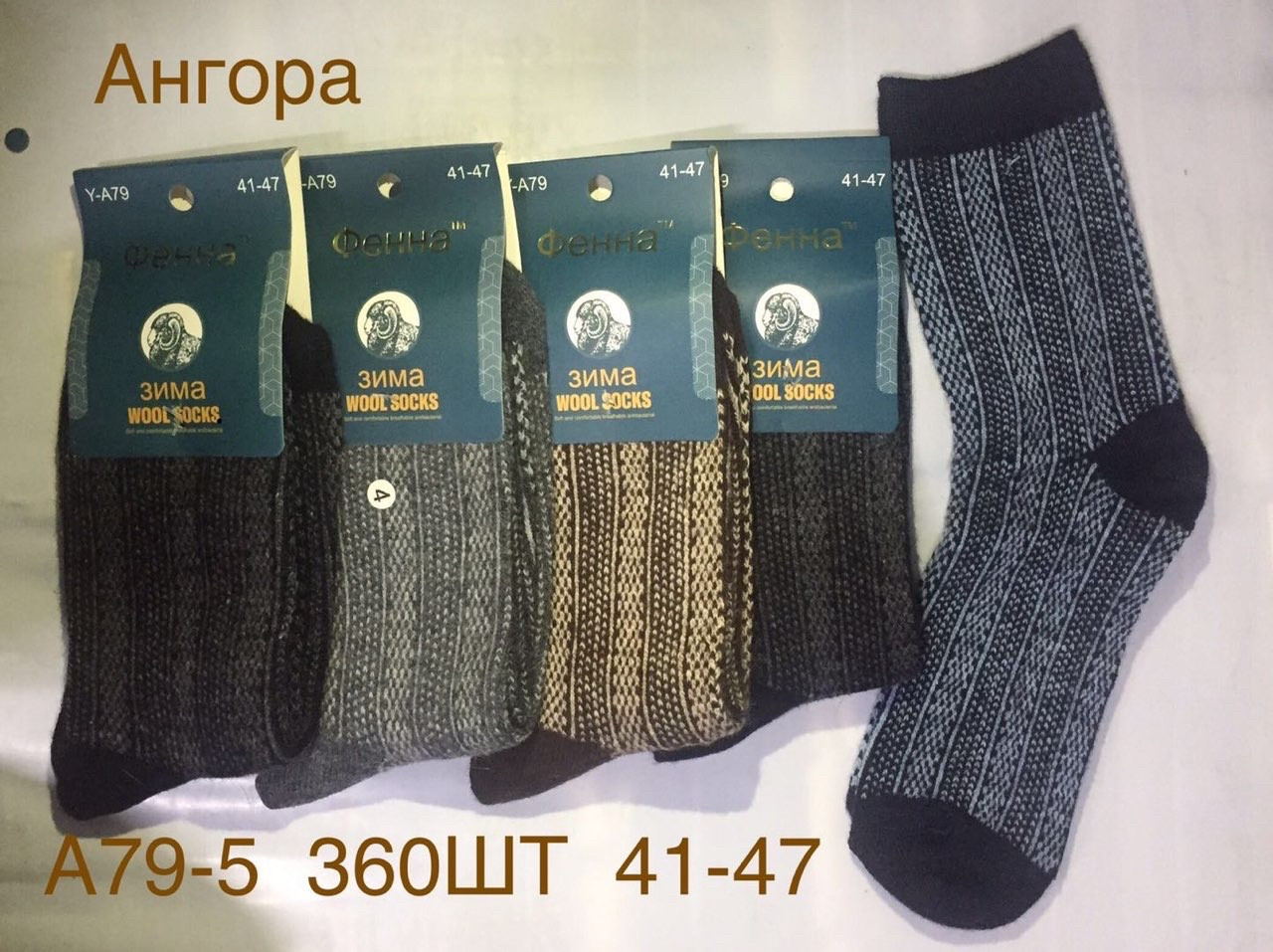 Носок мужской 41-47 Ангора