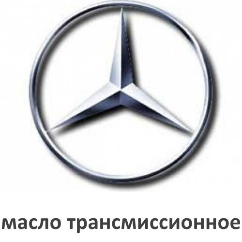 Масло трансмиссионное Mercedes