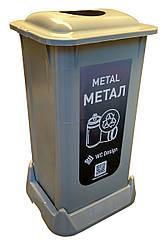 Контейнер для сортування сміття (МЕТАЛ), сірий пластик 70 л з кришкою SAN-70 101