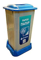 Контейнер для сортування сміття (ПАПІР), синій пластик 70 л з кришкою SAN-70 107