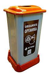 Контейнер для сортування сміття (ОРГАНІКА), коричневий пластик 70 л з кришкою SAN-70 112