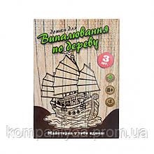 """Набір для творчості """"Дошки для випалювання"""" 30903 укр"""