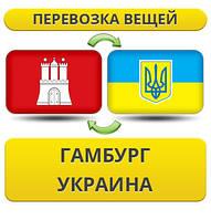 Перевозка Личных Вещей из Гамбурга в Украину