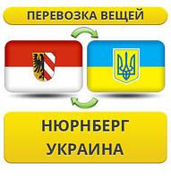 Перевозка Личных Вещей из Нюрнберга в Украину