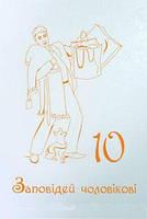 """Весільний диплом  """"10 заповідей чоловікові"""""""