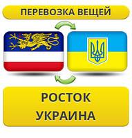 Перевозка Личных Вещей из Росток в Украину