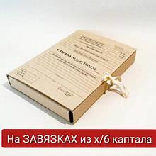Архівні папки
