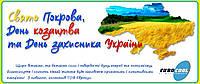 Компанія Еврокул вітає всіх з Святим Покровом, Днем козацтва та Днем захисника України