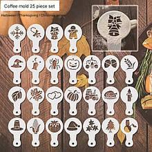 Набор трафаретов для кофе - в наборе 25шт., диаметр 8,5см, пищевой пластик