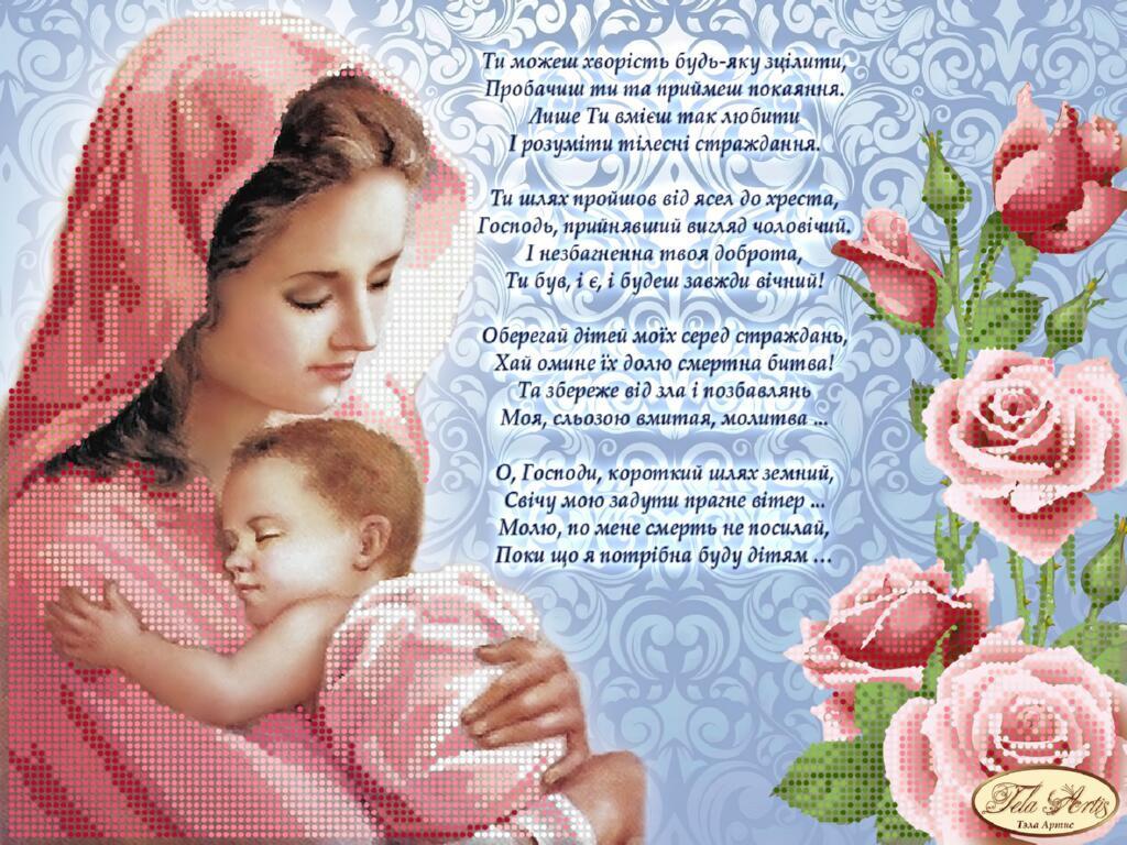 """Рисунок на ткани для вышивания бисером """"Молитва матери (голуб. фон. укр.мова)"""""""
