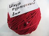 ШНУР КУРТОЧНЫЙ красный 3 ММ