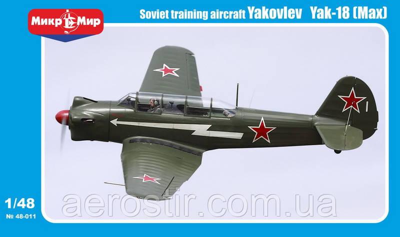ЯК- 18       1\48       МИКРОМИР