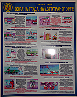 Стенд по охране труда «Охрана труда на автотранспорте»