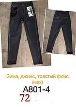 Штани шуба 52-58 жіночі джинс