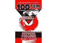 100 тем Історія України