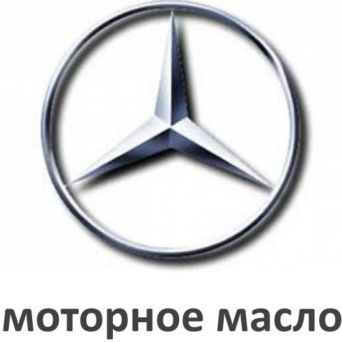 Моторное масло Mercedes