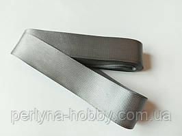 Тесьма лента репсовая  Стрічка репсова 3 см 30 мм, сіра 43 ( 44). Туреччина