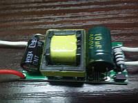 Светодиодный драйвер  для (8-12 шт.) 1W, фото 1