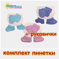 Комплект: пинетки и рукавички