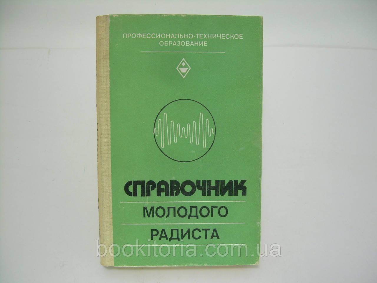 Бодиловский Б.Г. Справочник молодого радиста (б/у).
