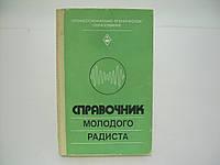 Бодиловский Б.Г. Справочник молодого радиста (б/у)., фото 1