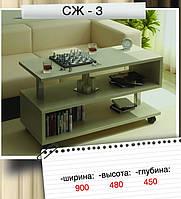 """Журнальный столик для гостиной """"СЖ-3"""""""