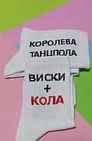 Носки 37-39 размер 6 пар с принтом белые плотные хлопок 6 шт. Виски + кола упаковка женские подросток носочки