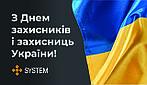 З Днем Захисника України і святому Покрови Пресвятої Богородиці!