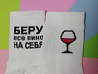 Носки 36-40 размер 6 пар с принтом белые плотные хлопок 6 шт. Беру все вино упаковка женские подросток носочки