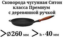 Сковорода чугунная  Премиум класса, с деревянной ручкой, d=260мм, h=40мм