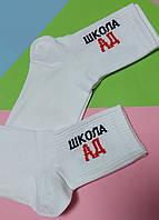 Носки 36-40 размер 6 пар с принтом белые плотные хлопок 6 шт. Школа ад упаковка женские подросток носочки